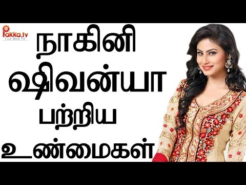 Video SunTv Nagini Serial Shivanya (Mouni Roy) Biography | Shivanya Unknown Biodata | Mouni Roy Profile download in MP3, 3GP, MP4, WEBM, AVI, FLV January 2017