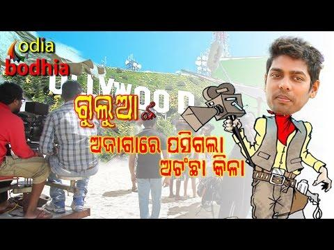 Video Odia Comedy video - Guluanka Ajagare Pasigala Achanchha Kila -Odia Bodhia download in MP3, 3GP, MP4, WEBM, AVI, FLV January 2017