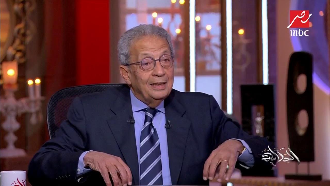 #الحكاية    رأي عمرو موسى في تعديل  الدستور
