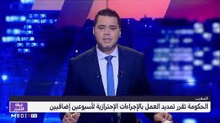 كورونا.. الحكومة المغربية تقرر تمديد فترة العمل بالإجراءات الاحترازية