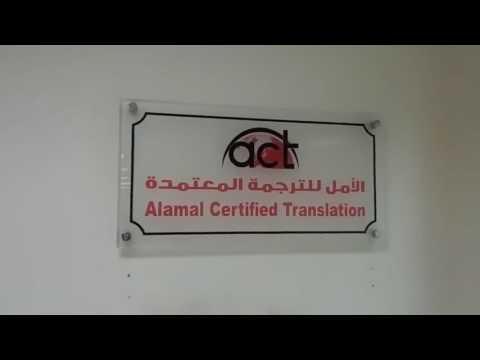 شركة الامل للترجمة المعتمدة