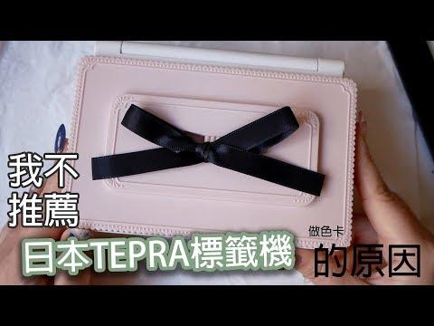 我的日本TEPRA標籤機 |反推|色卡