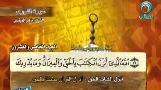سورة الشورى كاملة للقارئ الشيخ ماهر بن حمد المعيقلي