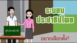 สื่อการเรียนการสอน ระบอบประชาธิปไตย ป.5 ภาษาไทย