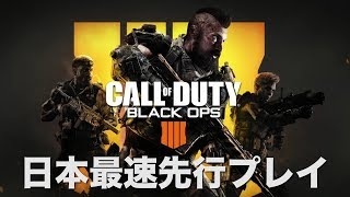 BO4を日本最速先行プレイ!徹底解説します!【バトルロワイヤル】【Black Ops 4】【マルチプレイヤー】【ハイグレ玉夫】