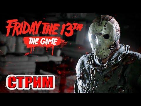 ВЫХОДНОЙ С ДЖЕЙСОНОМ!!! Friday the 13th: The Game!!! ПЯТНИЦА 13 (СТРИМ РОДРИГЕСА)