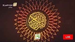 Download Video Makkah Live HD | قناة القران الكريم | بث مباشر | MP3 3GP MP4