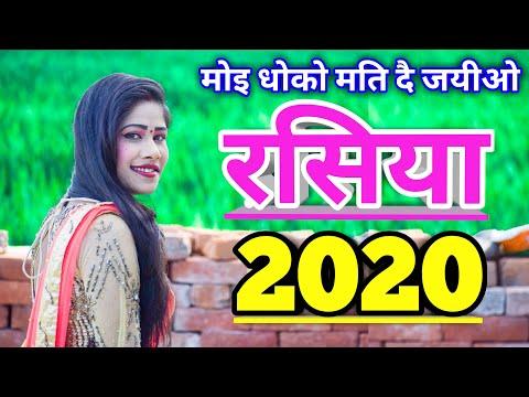 मोइ धोको मति दै|Rasiya|रसिया|New rasiya 2020|2020 rasiya|Rasiya Dj remix|Gurjar rasiya|नया रसिया|
