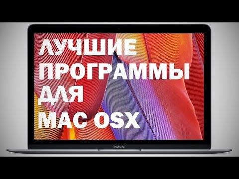 Video: Лучшие приложения для Mac (OS 10.11)[2015]