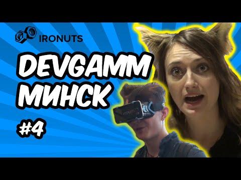 Ironuts Видеоблог №4. Что было на DevGAMM 2015 в Минске