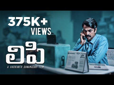 Lipi || New Telugu Short Film 2019 || By Harikanth Gunamagari