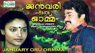Movie  : January Oru OrmmaStarring : Mohanlal  Sureshgopi  Lalualex  Jagathy Sreekumar  Maniyanpillai Raju Soman  Karamana  Karthika  Rohini  Jayabharathy othersLyrics  : Shibu ChakravarthyMusic  :OuseppachanArt  :HariAction : BashaScript : Kaloor DenniesPhotography :Jayanan VincentProduced by :Tharangini filmsDirection :JoshyS U B S C R I B Ehttps://www.youtube.com/channel/UCPKJnVrqHvxbQJkzgO71C7A?sub_confirmation=1