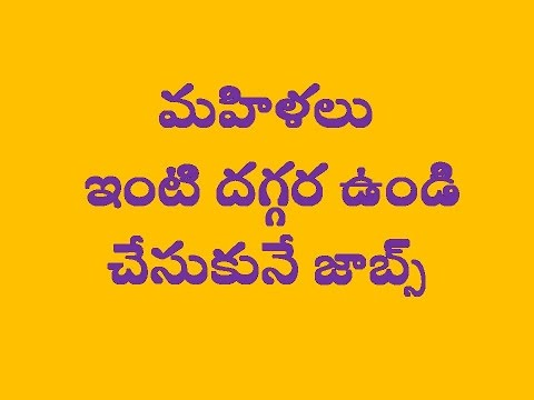 Best Jobs Or Business Ideas For Women I Work From Home Jobs I Telugu Bharathi