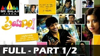 Prayanam Telugu Full Movie || Part 1/2 || Manoj Manchu, Harika || With English Subtitles