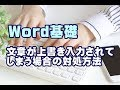 Word基礎講座 #60 文章が上書き入力されてしまう場合の対処方法