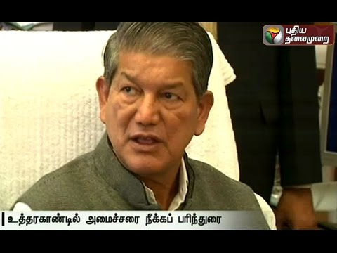 Uttarakhand-Governor-asks-CM-Rawat-to-prove-majority-by-March-28