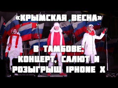Крымская весна в Тамбове: концерт салют и розыгрыш iРhоnе Х [Выборы-2018] - DomaVideo.Ru