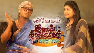 Vivegam Review | Ajith Kumar | Vivek Oberoi | Thai Kilaviyin Review and Rating - The Old Monks