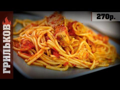 Спагетти с курицей в остром томатном соусе.(Быстрый вкусный ужин) - DomaVideo.Ru