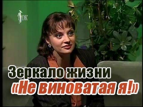 "Наталья Толстая - ""Не виноватая я"" | Зеркало жизни"