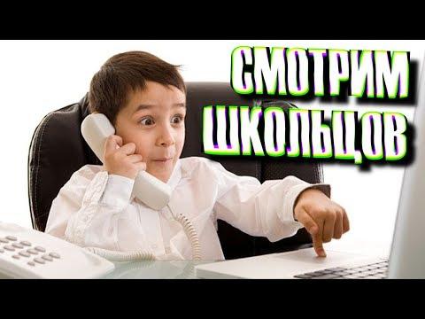 СМОТРИМ ВИДОСЫ ШКОЛЬЦОВ // ФАНТОМ
