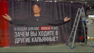 ДжонКальяно LIVE - Как мы участвовали в Hookah Club Show