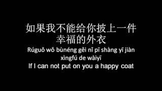 Nonton   Chinese Song                     He Ni Zai Yi Qi  Lyric   Pinyin   Engsub  Film Subtitle Indonesia Streaming Movie Download