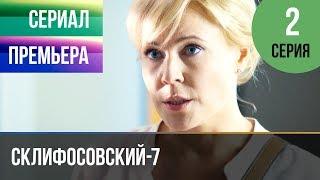 ▶️ Склифосовский 7 сезон 2 серия — Склиф 7 — Мелодрама 2019 | Русские мелодрамы