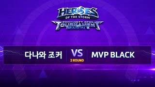 HCOT 시즌2 4강 듀얼 토너먼트 승자전