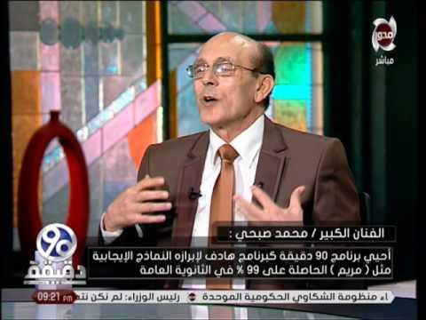 شاهد..تعليق محمد صبحي على أحداث الوراق