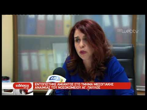 Εντοπίστηκε αμίαντος στις εγκαταστάσεις του νοσοκομείου Άγιος Παύλος | 30/01/2019 | ΕΡΤ
