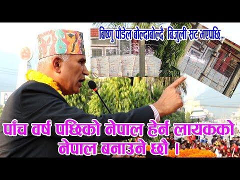 (पाँच बर्ष पछिको नेपाल हेर्न लायकको नेपाल बनाउने छौं...- 30 minutes.)