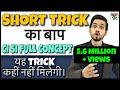 Download Lagu CI and SI Short Tricks in Hindi | Compound interest Problems/tricks in hindi | SSC CGL KVS NVS LDC Mp3 Free
