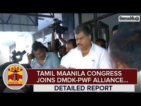 Detailed-Report--Tamil-Maanila-Congress-joins-DMDK-PWF-Alliance--Thanthi-TV