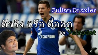 Fifa online 3 ดีจริงหรือดีออก #Julian Draxler by Yelzodat (YZD), fifa online 3, fo3, video fifa online 3