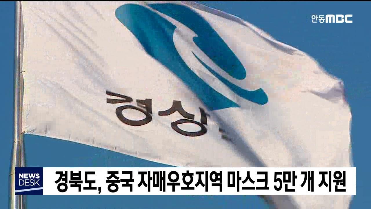 경북도, 중국 자매우호지역 마스크 지원