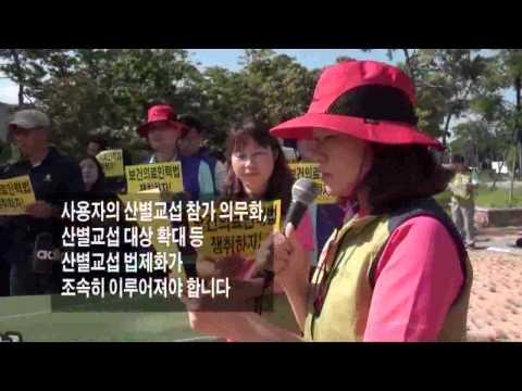 [영상뉴스] 산별중앙협약 쟁취를 위한 보건의료노조 불참사업장 타격투쟁