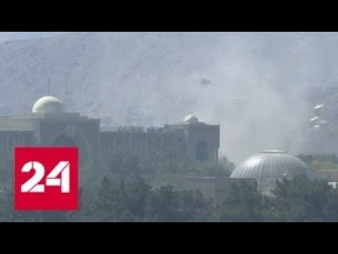 В Курбан-байрам в Кабуле обстреляли президентский дворец - Россия 24 (видео)
