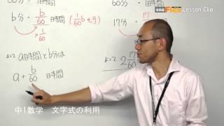 小竹向原校 中1数学 文字式の利用