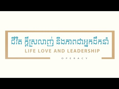 #2  Life love and leadership transformation