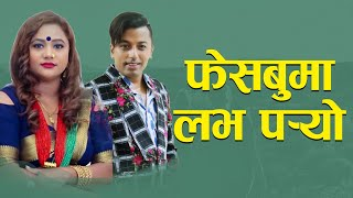 Facebook Maa Love Pareko Uni - Khuman Adhikari & Purna Kala B.C