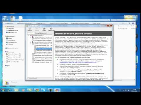 Виртуальная машина: Windows Virtual PC