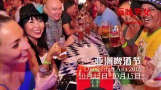 新加坡的德国啤酒节