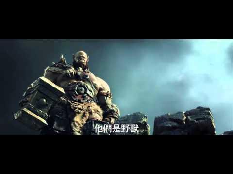 電影【魔獸:崛起】最新精采預告