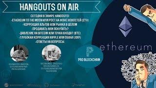 Ethereum to the moon! Коррекция альтов! Продавать или покупать? Давление на bitcoin или точка входа?
