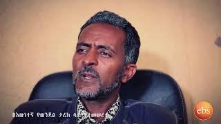 ከተዘጋዉ ዶሴ (የከተማ ማስተር ፕላን አጭበርባሪዉ)/Ketezegaw Dose The Man who stole Addis Abeba's Master Plan