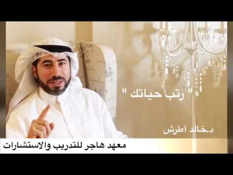 رتب حياتك- الدورة القادمة للدكتور/ خالد أطرش