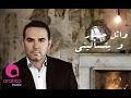 We btes2aleeni 2017 | وائل جسار ـ  وبتسأليني