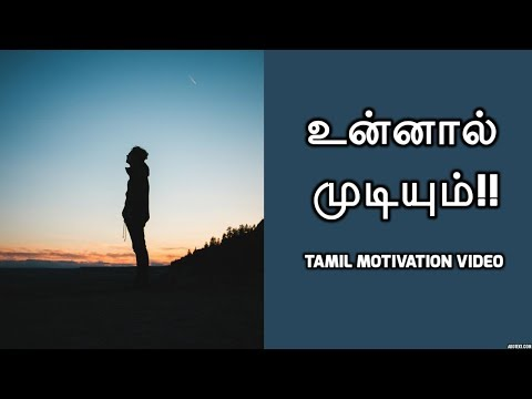 Famous quotes - You can do it if you believe You can  Tamil Motivation video  Epic Quotes