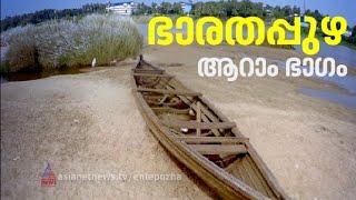 Bharathapuzha Sixth Part | Ente puzha | എന്റെ പുഴ |  26 Dec 2015 Video